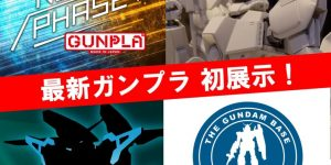 Gundam Base Tokyo: NEXT PHASE GUNPLA. Take a look at the UPCOMING GUNPLA! FULL PHOTOREPORT! ENJOY