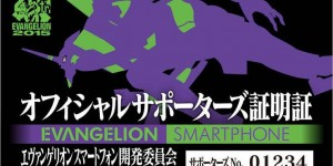 Call your friends with the Evangelion Smartphone Project!