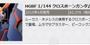 HGBF 1/144 Crossbone Gundam X1 Full Cloth Ver.GBF UPDATE Preview Images, Info Release