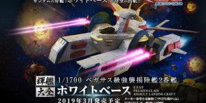 KIKAN*TAIZEN 1/1700 WHITE BASE E.F.S.F. PEGASUS-CLASS ASSAULT LANDING CRAFT: FULL Official Images, Info