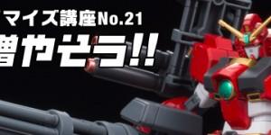 HGBF 1/144 Gundam Leopard Da Vinci + Giant Gatling: Photo Review [Gunpla Customize by Bandai Hobby Site]