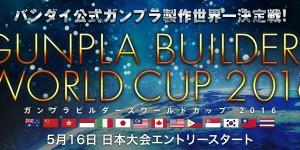 [GBWC 2016] Gunpla Builders World Cup 2016 Japan tournament site open!