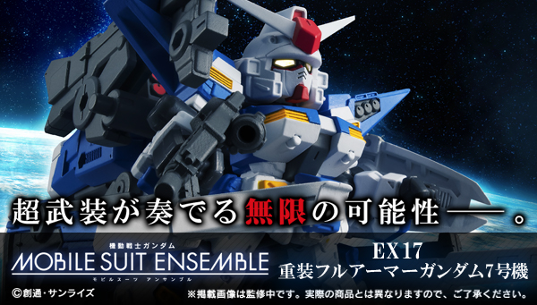 P-Bandai MOBILE SUIT ENSEMBLE EX17 Heavy Full Armor 7th Gundam
